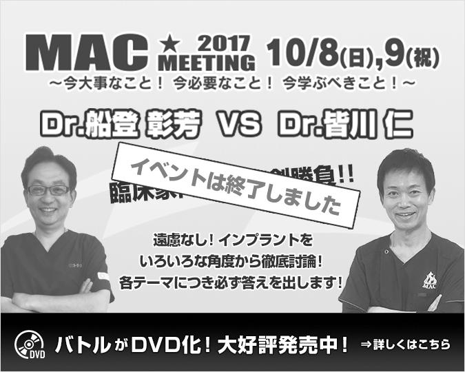 マックミーティング2017