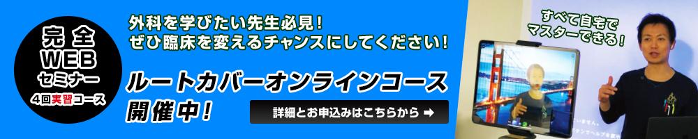 ルートカバーオンラインコース募集中!