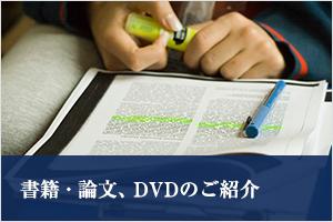 書籍・論文、DVDのご紹介